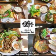 [食記][台北市] 貳拾陸巷 Somebody Cafe -- 西門町森林系自然清新風格早午餐餐廳兼咖啡店