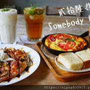 【Tw】貳拾陸巷 Somebody Cafe|西門町二樓咖啡廳,美味與美夢交織的小世界