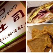 [台南]熱壓吐司宵夜場 甜鹹口味大滿足 窗口吐司