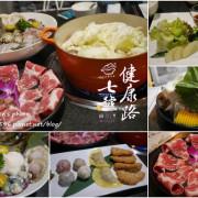 [台北] 到『健康路七號鍋物』品嘗健康.用心的美味鍋物