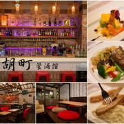 [台南]聚會小酌推薦 酒吧X餐廳 三胡町-Bistro 餐酒館