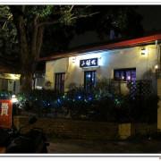 (台南。東區美食)三胡町-Bistro / 正餐時段提供美食套餐,深夜時段_搖身一變為老屋酒吧,提供宵夜美酒。/下班後小聚吃宵夜的好地方!