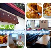 【臺南Ω東區】三胡町。擁有老屋外貌而內蘊現代靈魂的餐酒坊,早午餐相當強大