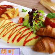 台南東區~三胡町Bistro‧早午餐開賣