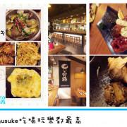 雅虎首頁文(FoOd南投)♥〔小串居酒屋〕彷彿任意門穿縮來到日本的庭園造景美味居酒屋