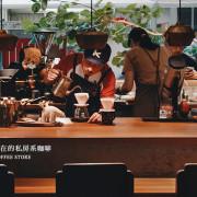 【Jack & NaNa COFFEE STORE】台北忠孝新生 一個人也自在的私房系咖啡