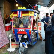 【台南│美食】國華街散策美食,一秒到泰國,泰國嘟嘟車上賣著現泡泰式奶茶。龜龜毛毛泰國奶茶