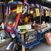 台南中西區‧我在曼谷街頭喝著道地泰國奶茶~「龜龜毛毛泰國奶茶」