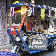 台南 中西區 泰國風~不用到泰國也可以看到嘟嘟車在台南街頭耶~ 龜龜毛毛泰國奶茶 Tuk Tuk Cha Cha Thai Tea