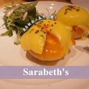 【台北】東區來自紐約人氣早午餐-Sarabeths 班尼迪克蛋很厲害!
