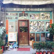 捷運東門站  ✿ 誇張古董 ✿ 彷彿在四零年代的雜貨店小客廳作客