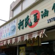 宜蘭礁溪~柯氏蔥油餅/吳記花生捲冰淇淋/Q蛙撞奶飲品~必吃銅板美食~古早味的好味道~三種享受一次滿足呦~