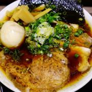 【中山拉麵】鷹流東京醬油拉麵‧蘭丸二店!濃湯、清湯肉肉SP大飽口福~加麵不加價