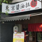 《拉麵》中山。鷹流東京醬油拉麵 蘭丸