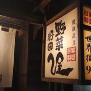 【籽田野菜屋】貓店長坐檯,日式食堂裡的蔬食料理(菜單)