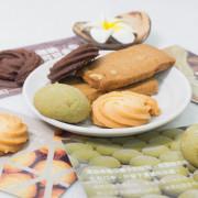 宅配│【凡內莎烘焙工作室 Vanessas bakery】一場與手作餅乾的幸福際遇