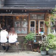【花蓮市區】珈琲。花Caffe Fiore~老屋注入花元素,非常好殺底片!