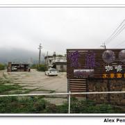 新北市-淡水-紫藤咖啡園 水源園區+試嚐知餐坊