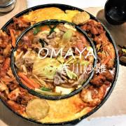 [西門町餐廳]。OMAYA春川炒雞 / 西門町。維蘇威火山鍋一鍋兩吃, 部隊鍋, 春川炒雞加起司, 體驗團