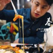 《吃喝 χ 捷運西門站 》OMAYA春川炒雞 / 西門町▕ 維蘇威火山鍋-滿滿滿滿的起司火山