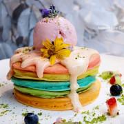 《北市大安區♥食記》Joanne Lee Cake Design。繽紛又夢幻,少女必吃七色彩虹千層鬆餅!(忠孝敦化站)