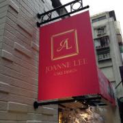 [台北。東區] Joanne Lee Cake Design-美輪美奐的裝潢和精緻餐點,貴婦級享受無誤
