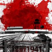 台北密室逃脫好好玩-諜戰1941(笨蛋工作室)