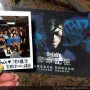 ❣【笨蛋工作室】台北密室逃脫--奪命記憶
