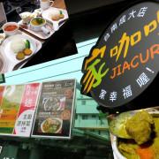 【台南.東區】家咖哩 。台南成大店:有機食物餐廳、馬修嚴選優格、成大校區美食,家咖哩揪好呷~