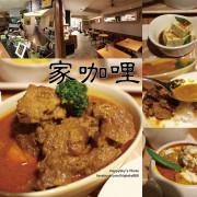 台南美食|嚴選有機咖哩套餐・咖喱飯「家咖哩」。