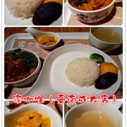 【臺南Ω東區】家咖哩(臺南成大店)。來自花蓮的南洋風味咖哩,用的是在地有機食材