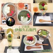 [食記][台北市] 宇治茶 伊藤久右衛門 -- 來自京都宇治的180年抹茶名店