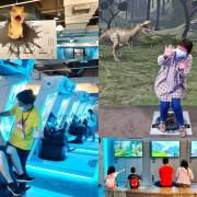【2020高雄室內親子必玩新景點】高雄大魯閣草衙道 x HTC VIVELAND「XR超體感樂園」推出期間限定體驗: 恐龍紀元XR(Dinosaur Age)讓你穿越時空深入其境!