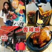 【新北八里】香雞城:記憶的味道,有雞湯的手扒雞!!
