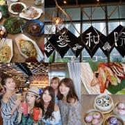 ●[食記]新潮、創意台式餐酒館-叁和院(捷運劍南路站) 台菜新食尚 大人小孩都會喜愛的中式餐廳推薦!