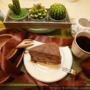 吃。台南|中西區・巷弄美食・千層蛋糕・鹹派・義大利麵「福米cafe」。