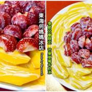 【台中美食】東海何媽媽冰店.大份量芒果草莓牛奶冰,季節交會限定!