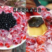 台中東海商圈超人氣冰品『東海何媽媽冰店』草莓季冰品強勢回歸啦!