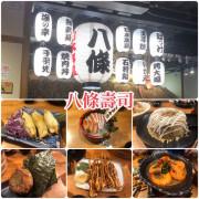 【三峽|八條壽司】再訪在地人氣日本料理店,炸牛蒡/烤飯糰必點,三峽本店,(附完整菜單2020年)