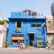 北海岸金山藍色小屋 Q.B.Days 靠北過日子︱文青咖啡店