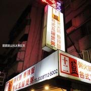 2014-2-15 台北~十二籃 粥火鍋