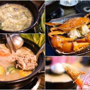 【台北美食】十二籃粥火鍋。螃蟹海陸鍋大滿足!吃秋蟹!正是時候