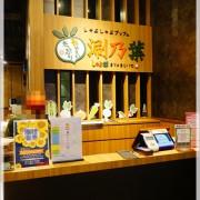 [高雄]大魯閣草衙道。提供新鮮蔬菜&精選肉品的日式涮涮鍋吃到飽★涮乃葉