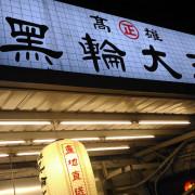 [鑫.食記]士林夜市的高雄黑輪大王(基河路上),難忘的好湯頭!