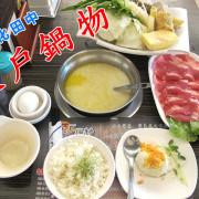 『彰化田中火鍋_大戶鍋物』田中必吃火鍋,從小菜到甜點,不收服務費的高cp值~