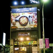 新北林口 門司燒きカレー咖哩林口店
