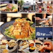 【台南東區】火山熔炎般的丼飯,造型吸睛更特色十足,水產由日本直送,宛如在日本當地用餐的口感:鮨次郎壽司專賣店