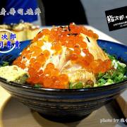 (台南。東區美食)『鮨次郎壽司專賣』:炙燒火山丼,噴出來的不是岩漿,而是滿滿的鮭魚卵,就像火山爆發!紅艷動人又超喔依西~| 刺身.握壽司.生丼熟丼專賣。|近台南夢時代,裕農路圓環|