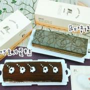 【天母.慈】20年老字號低糖低油蛋糕▷楓格蛋糕(天母店)
