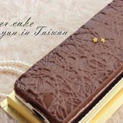 [台北/天母]楓格蛋糕 歐培拉 歐式長條巧克力蛋糕 中秋蛋糕禮盒 彌月蛋糕禮盒